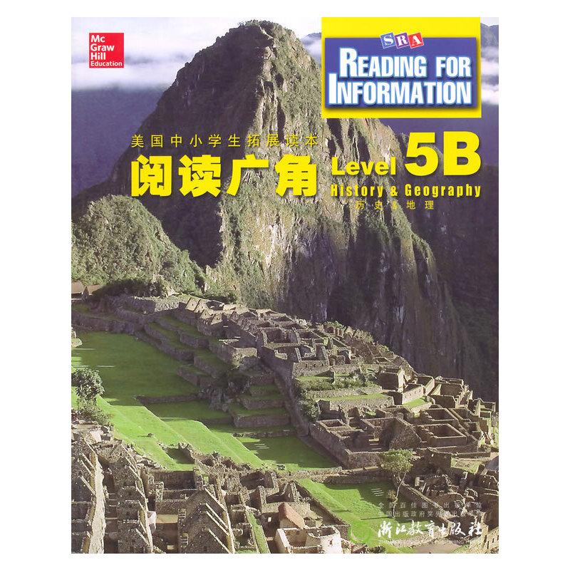 阅读广角 Reading for Information  Level 5B