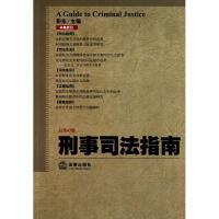 刑事司法指南(2010年第3集总第43集) 法律出版社