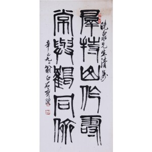 近现代中国绘画大师  齐白石款(附出版)《书法》