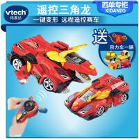 VTech伟易达变形恐龙三代遥控三角龙 儿童男孩汽车遥控车变形玩具