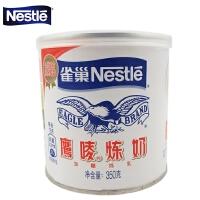 雀巢 鹰唛炼奶 350g 罐装 甜点蛋挞奶茶烘焙 原料材料