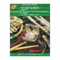 中音萨克斯管(3)――管乐队标准化训练教程