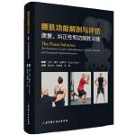 腰肌功能解剖�c�u估:康�汀⒓m正性和功能性��