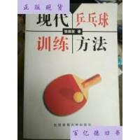 【二手旧书9成新】现代乒乓球训练方法 /张瑛秋 北京体育大学出版