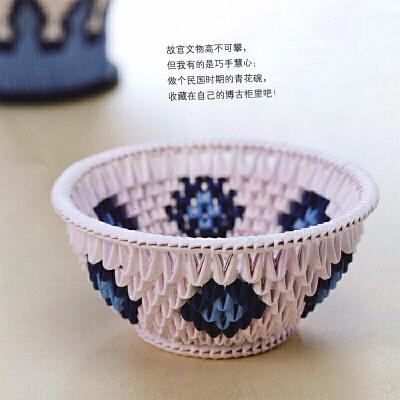 diy手工三角插纸折纸彩色手工制作青花碗材料包