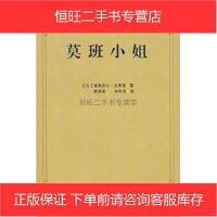 【二手旧书8成新】莫班小姐 _法_泰奥菲尔・戈蒂耶 中国社会科学出版社 9787516137406