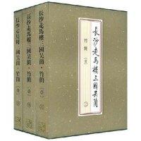 长沙走马楼三国吴简・竹简(壹)(全三册)