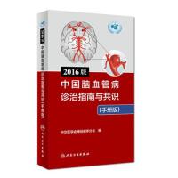 2016版中���X血管病�\治指南�c共�R