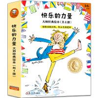 快乐的力量:大师经典绘本(共4册)(国际安徒生奖昆廷・布莱克,创造英国童书历史的快乐大师)(儿童绘本3-6岁)