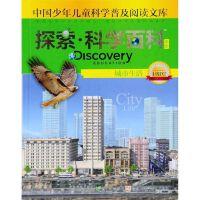 Discovery Education探索科学百科(中阶)1级D2・城市生活 广东教育出版社