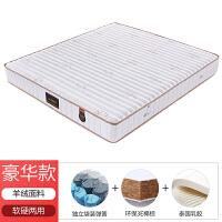 海马床垫 席梦思1.5米 1.8m床软硬两用乳胶独立弹簧20cm厚经济型