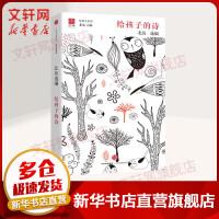 给孩子的诗 汇集新老名家的经典译作 儿童诗歌 推荐阅读书籍