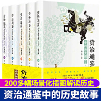 少年读史记 套装全5册正版的小学生版司马迁 史记全册书籍讲给说给儿童的中国历史中华上下五千年书6-9岁12周岁国学经典