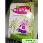 【旧书二手书9成新】怪小猪的森林9890330 /李浚丰 著 中国时代经济9787511903730