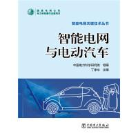智能电网关键技术丛书 智能电网与电动汽车