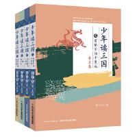 少年读三国(套装共4册) 48个人物,生动丰满,线索清晰, 轻松了解百年三国历史!