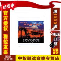 正版包票罪恶的劣质工程 衡阳11 3火灾事故 1VCD 视频音像光盘影碟片