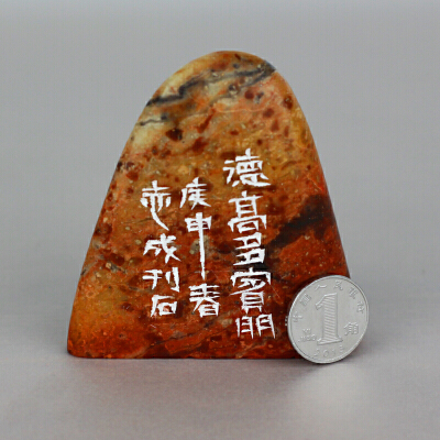 精品印章:德高多宾朋,国际艺林首席铭文篆刻大师观云王明善先生