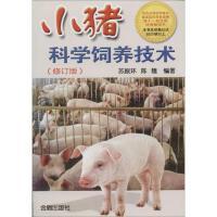 小猪科学饲养技术(修订版) 金盾出版社
