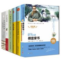 八年级下册指定阅读名著全套6册钢铁是怎样炼成的傅雷家书名人传苏菲的世界平凡的世界给青年的十二封信原著正版初中生必读中文