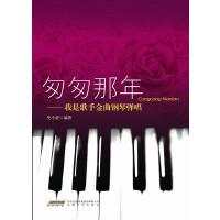 【正版新书直发】匆匆那年――我是歌手金曲钢琴弹史小亚安徽文艺出版社9787539654157