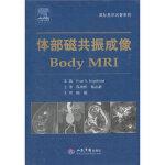 体部磁共振成像 国际医学名著系列(美)西格尔曼,程庚哲人民军医出版社9787509155745