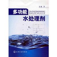 多功能水处理剂