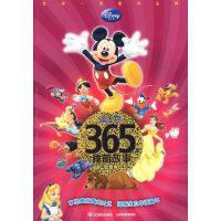 迪士尼365夜睡前故事――智慧卷