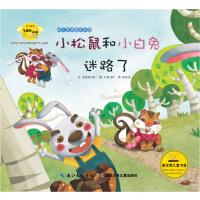 幼儿生活绘本乐园  小松鼠和小白兔迷路了(幼儿培养百科,培养安全和性教育的童话/防止迷路)