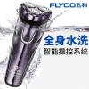 飞科(FLYCO)电动剃须刀FS372全身水洗电动剃须刀刮胡须刀