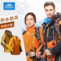 Topsky/远行客 秋冬季男女三合一羽绒保暖内胆两件套冲锋衣