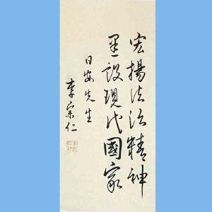 国民革命军陆军一级上将,中国国民党桂系军阀首领,*国民政府首任副总统,代总统李宗仁(书法)