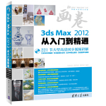 画卷-3ds Max 2012从入门到精通(221节大型同步自学视频,海量精彩实例、多种商业案例、超值学习套餐,汇集功能、技巧、应用、经验,超细、超全、超好学、超漂亮(含1DVD)