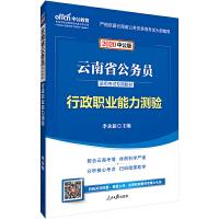 云南公务员考试用书 中公2020云南省公务员录用考试专用教材行政职业能力测验