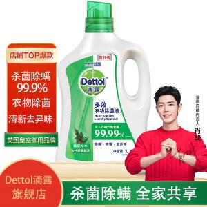 【领券满200减20,1月15日-1月22日】Dettol滴露 消毒液1.2L*2瓶送衣物除菌液180ml 杀菌率99.999%