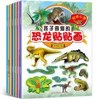 儿童绘本孩子喜爱的恐龙贴贴画全6本 注音版 儿童益智游戏书0-3-6周岁宝宝智力开发书贴贴画恐龙小百科幼儿园早教书玩具