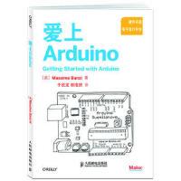 爱上Arduino 9787115253507 (美)班兹,于欣龙,郭浩�S 人民邮电出版社