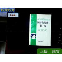 【二手旧书9成新】国际贸易法新论 /沈达明、冯大同 编著 法律出版社