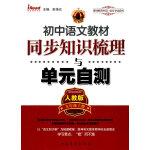 初中语文教材同步知识梳理与单元自测九年级上册
