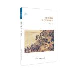 儒学与滥觞 孔子与早期儒学