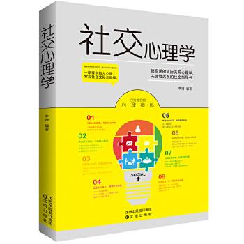 社交心理学(pdf+txt+epub+azw3+mobi电子书在线阅读下载)