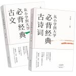 从小学到大学・必背经典古诗词+古文(套装2册)