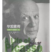毕加索传:1917-1932(卷三)
