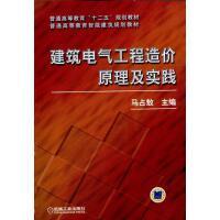 建筑电气工程造价原理及实践 机械工业出版社