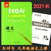 2019年秋红对勾45分钟作业与单元评估九年级语文上册R人教版初中9年级课本同步练习