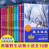 10册西顿野生动物故事集小说全集青少年儿童文学名著7-9-12岁四年级五六年级小学生课外阅读读物银狐托米狼王洛波西顿动
