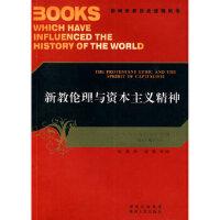 影响世界历史进程的书--新教伦理与资本主义精神(德)韦伯,赵勇陕西人民出版社9787224087215