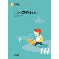外国儿童文学经典书系:小米勒旅行记(美国)诺顿・加斯特湖北教育出版社9787535156068