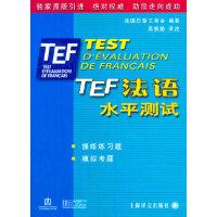 【旧书二手书9成新】TEF:法语水平测试 法国巴黎工商会,吴振勤 9787532735365 上海译文出版社