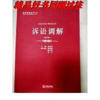 【二手旧书9成新】203 诉讼调解 第二版 --法官智库丛书